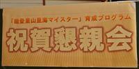 懇親会の看板_R.jpg