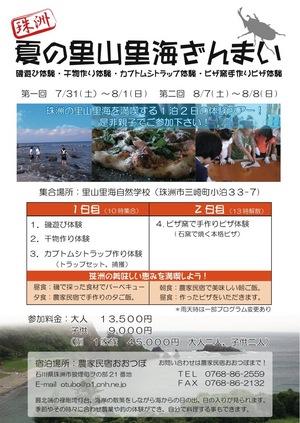 natsu-mankitsu617.jpg