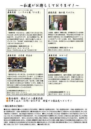 sansai2011ura.jpg