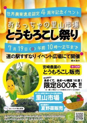 【A3】とうもろこし祭り2015アウトライン.jpg