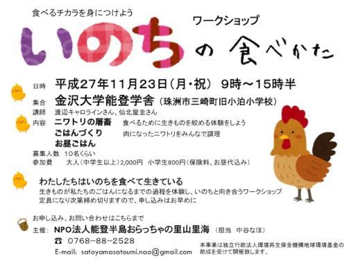 いのちの食べ方2015.jpg