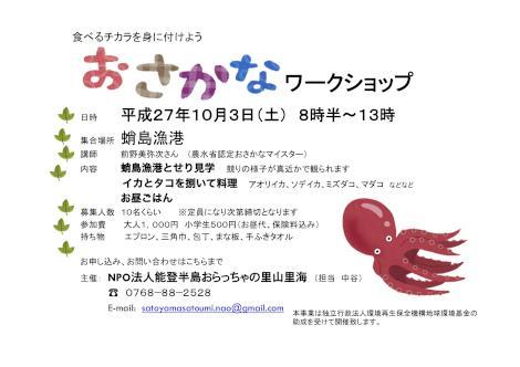 フライヤー 配布用2.jpg