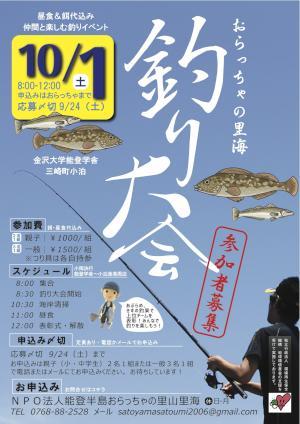 釣り大会(市内告知用) (1).jpg
