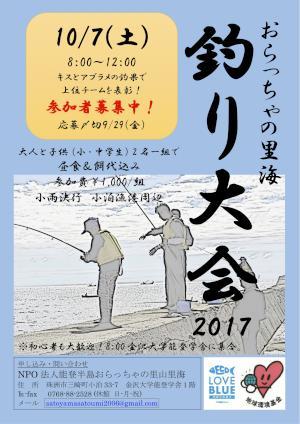 釣り大会2017チラシJPG.jpg