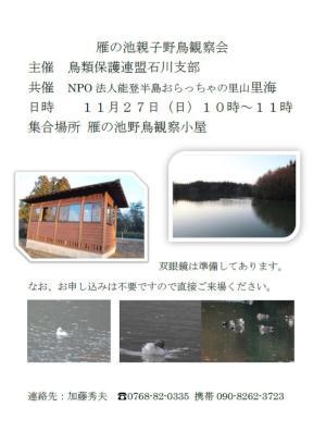 雁の池親子観察会2016.jpg