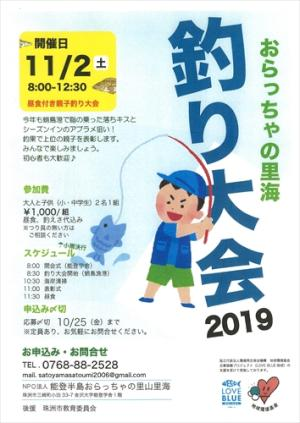2019.9.28-1_R.JPG