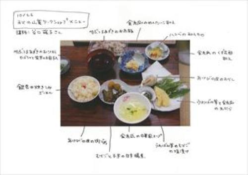 menu_R.JPG
