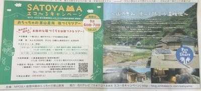satoyamacampaign.jpg